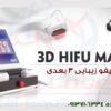 هایفو 3 بعدی 2021, بهترین, بهترین دستگاه هایفو 2021, بهترین هایفو, تفاوت هایفو, جدیدترین هایفو, دو منظوره, عکس دستگاه هایفو, قیمت هایفو, مقایسه هایفو, هایفو, هایفو جدید, هایفو صورت, هایفو صورت و بدن, هایفو, هایفوی جدید, دستگاه هایفو واژینال,هایفو,هایفو صورت,هایفو 3d