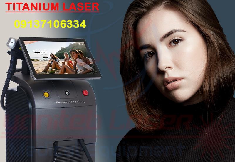 2021, 2022, laser titanium, new, new laser, titanium, titanium 2021, بروزترین, تازه ترین, تحولی نو, تیتانیوم, جدیدترین, دستگاه لیزر, دستگاه لیزر تیتانیوم 2021, دستگاه های جدید, عکس دستگاه لیزر تیتانیوم, فناوری, فناوری تازه, قیمت دستگاه لیزر تیتانیوم, لیزر تیتانیوم, مقایسه تیتانیوم با پلاتینیوم, نوین, هندپیس سه بعدی,سوپرانو آیس تیتانیوم